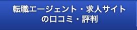 転職エージェント・求人サイトの口コミ・評判